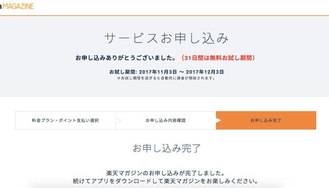楽天マガジンお申し込み完了画面上.jpg