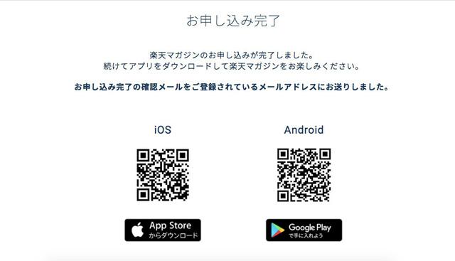 楽天マガジンお申し込み完了画面下.jpg